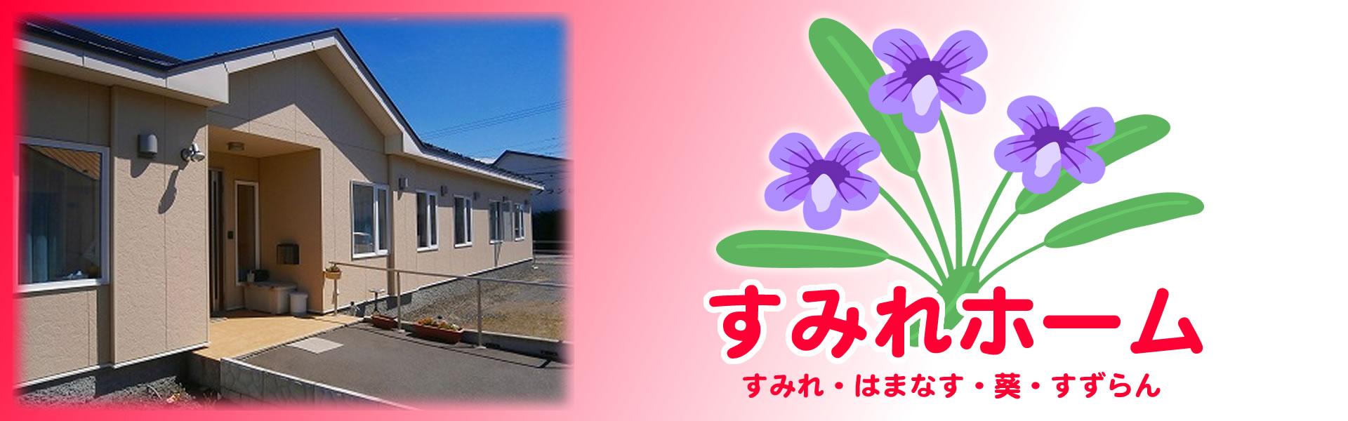 社会福祉法人 釧路愛育協会 すみれホーム